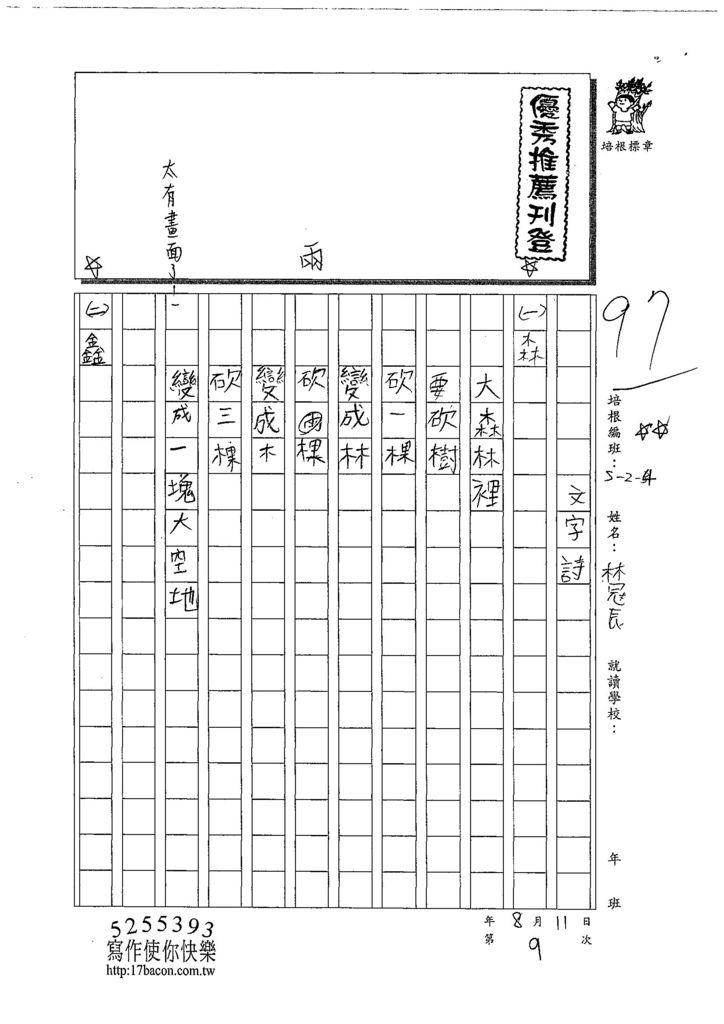 108W4109林冠辰 (1).jpg