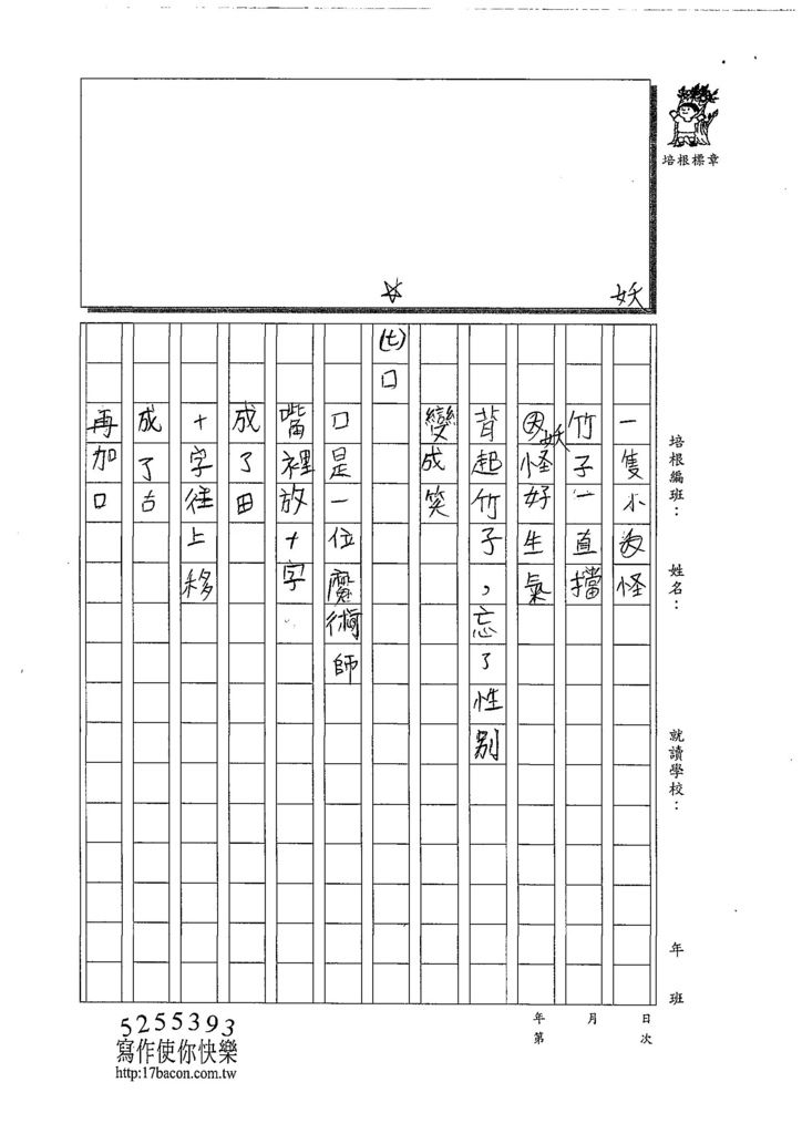 108W4109林冠辰 (5).jpg