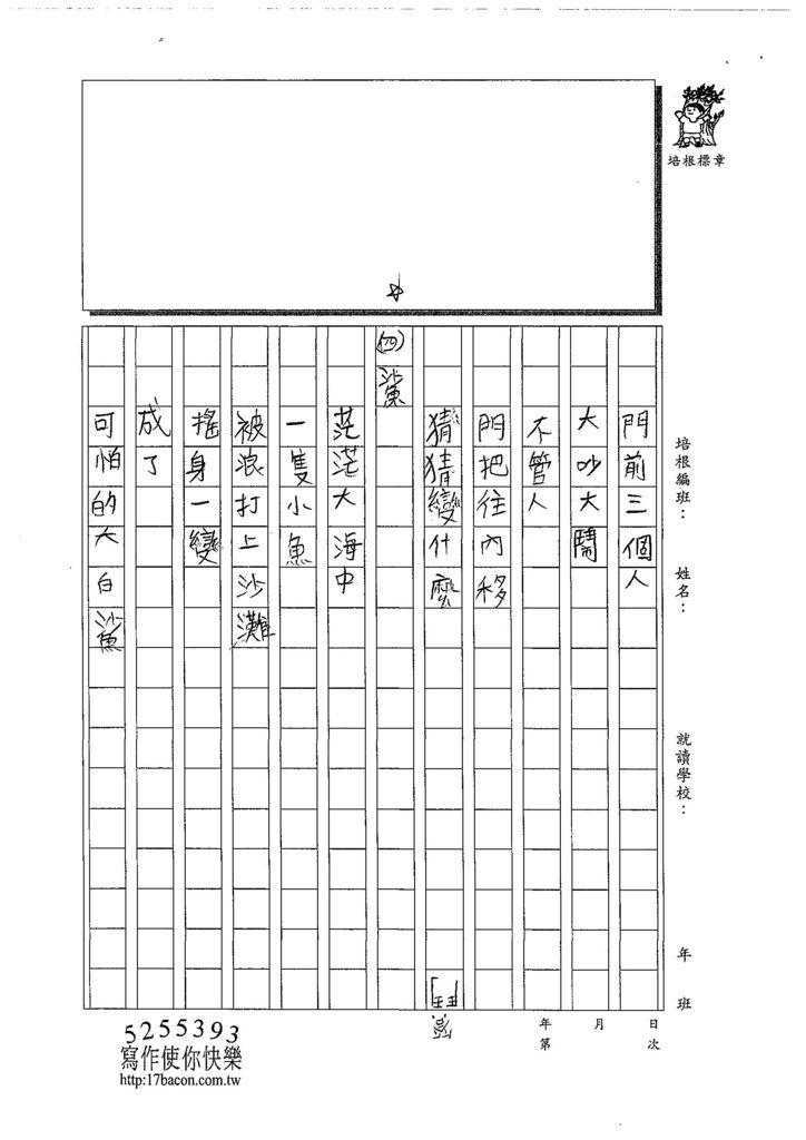 108W4109林冠辰 (3).jpg