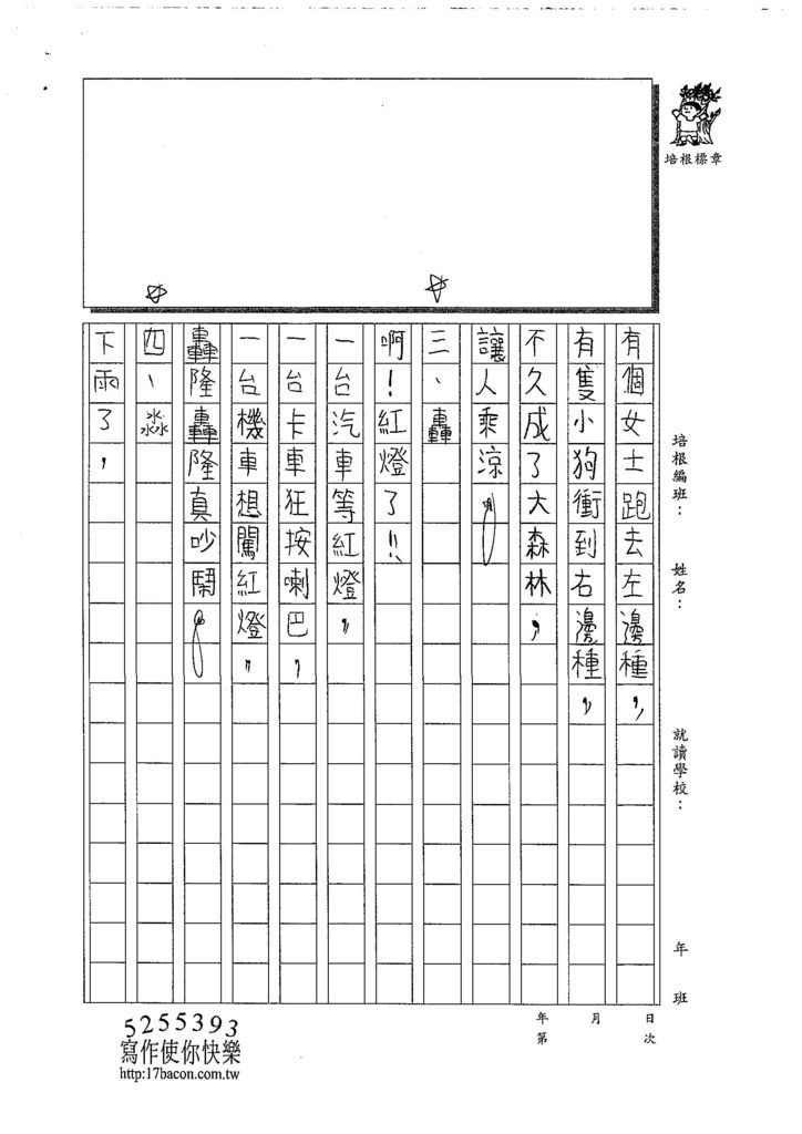 108W4109閔懷禎 (2).jpg
