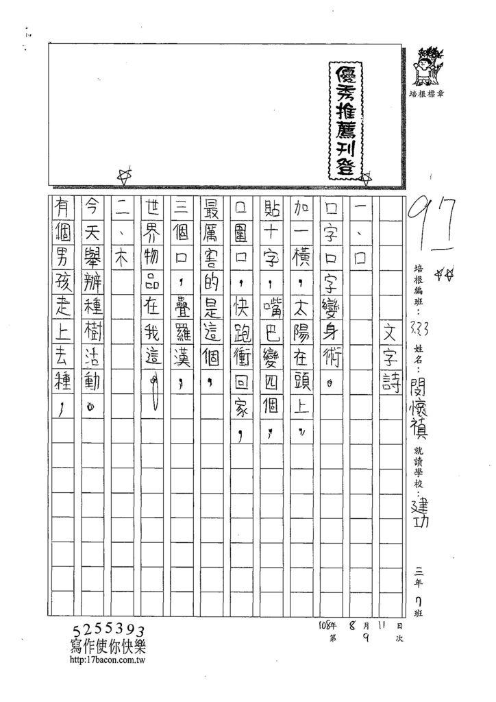 108W4109閔懷禎 (1).jpg