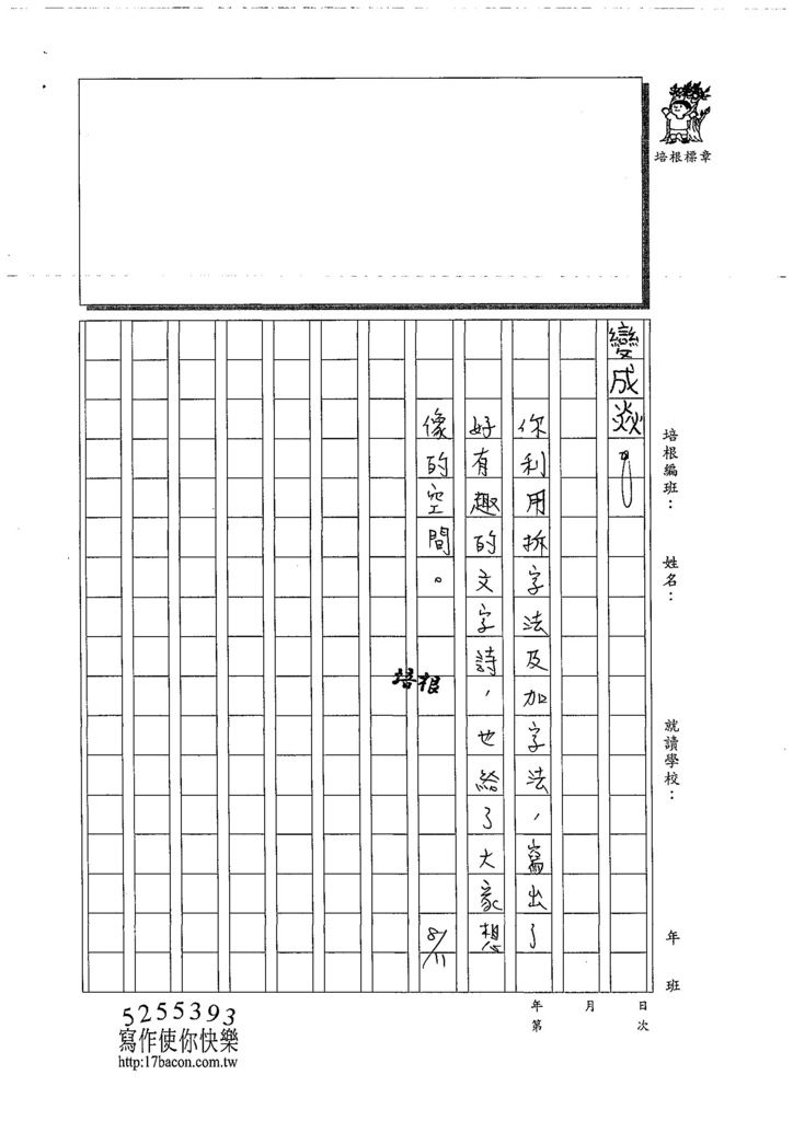 108W4109閔懷禎 (4).jpg