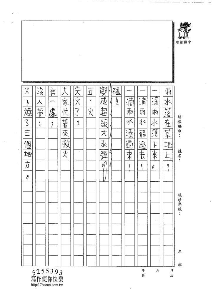 108W4109閔懷禎 (3).jpg