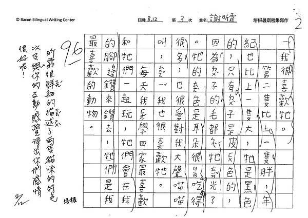 108TBW401謝昕霏 (2).jpg