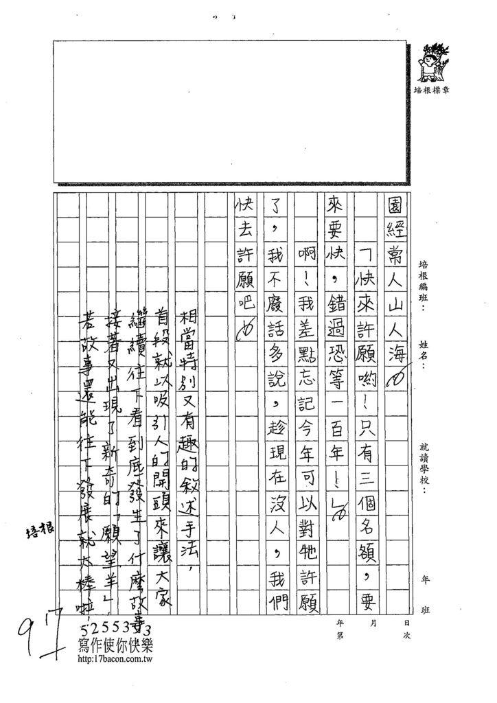 108TMW401區家碩 (2).jpg