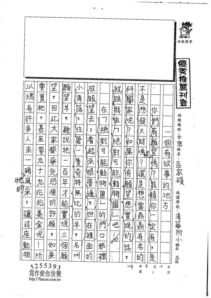 108TMW401區家碩 (1).jpg