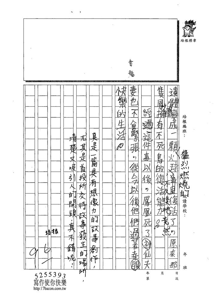 108TMW401張睿恩 (2).jpg