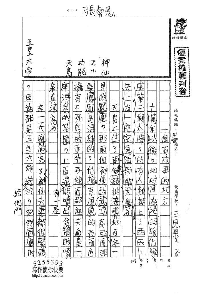 108TMW401張睿恩 (1).jpg