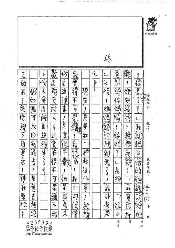 108TSW401王柄畯 (2).jpg
