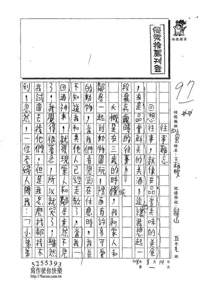 108TSW401王柄畯 (1).jpg