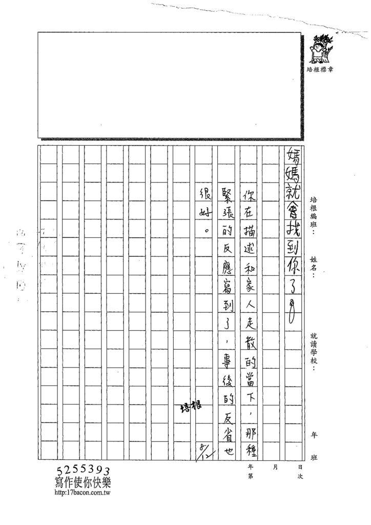 108TSW401王柄畯 (3).jpg