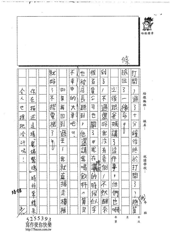 108TSW401胡立軒 (2).jpg
