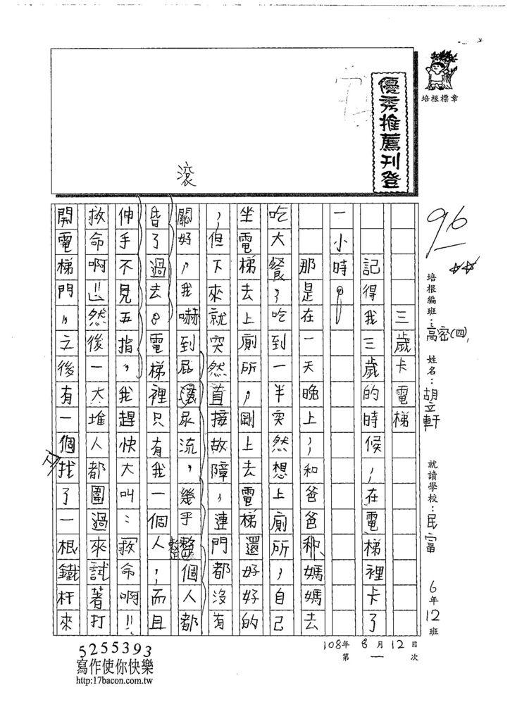 108TSW401胡立軒 (1).jpg
