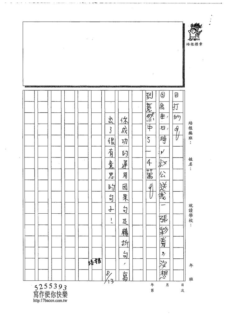108W6109徐晨皓 (4).jpg