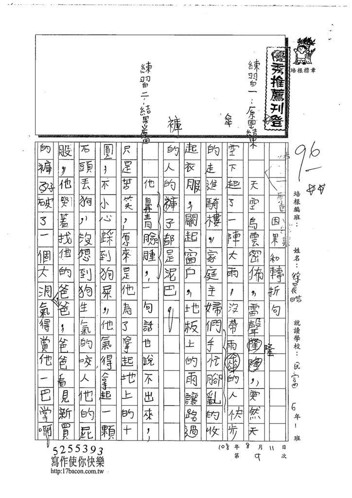 108W6109徐晨皓 (1).jpg