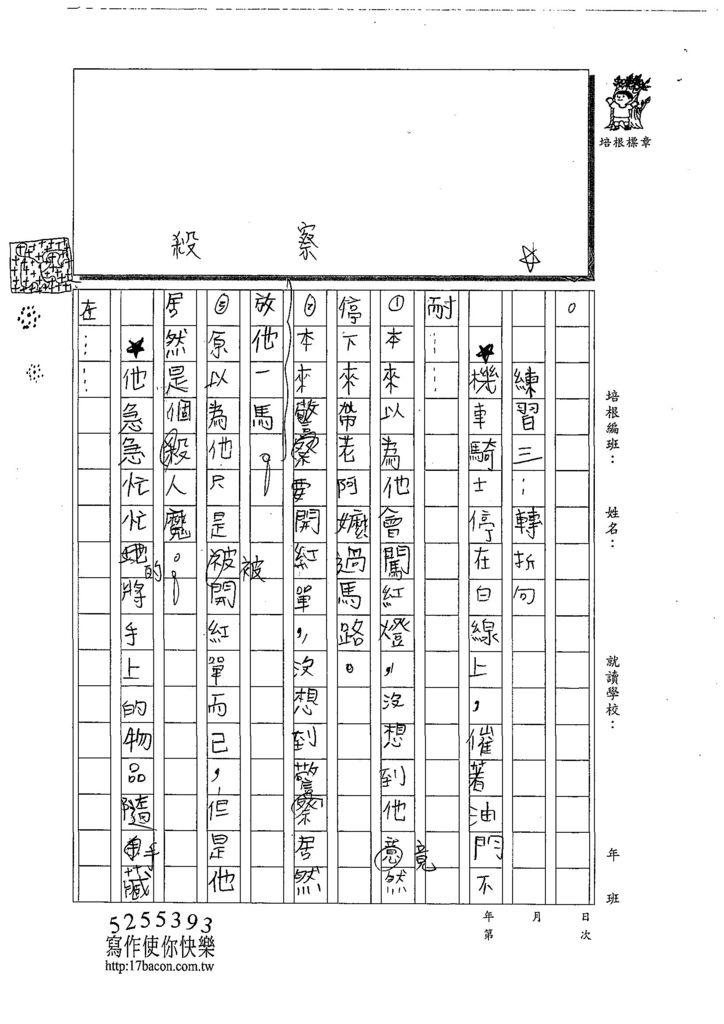 108W6109徐晨皓 (2).jpg