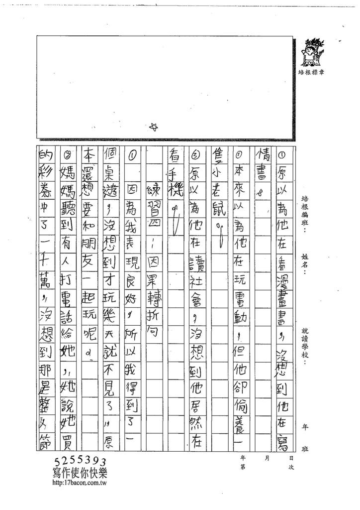 108W6109徐晨皓 (3).jpg