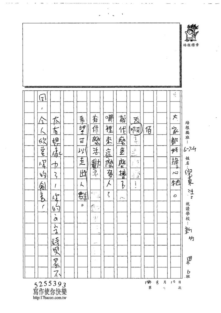 108W4109倪東浩 (2).jpg