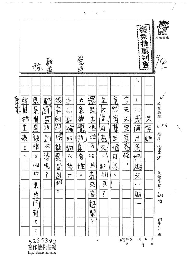 108W4109倪東浩 (1).jpg