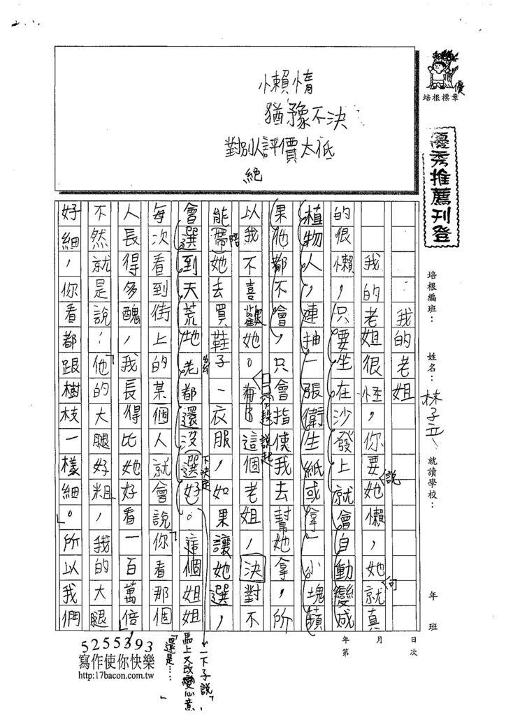 108V04林子立 (1).jpg