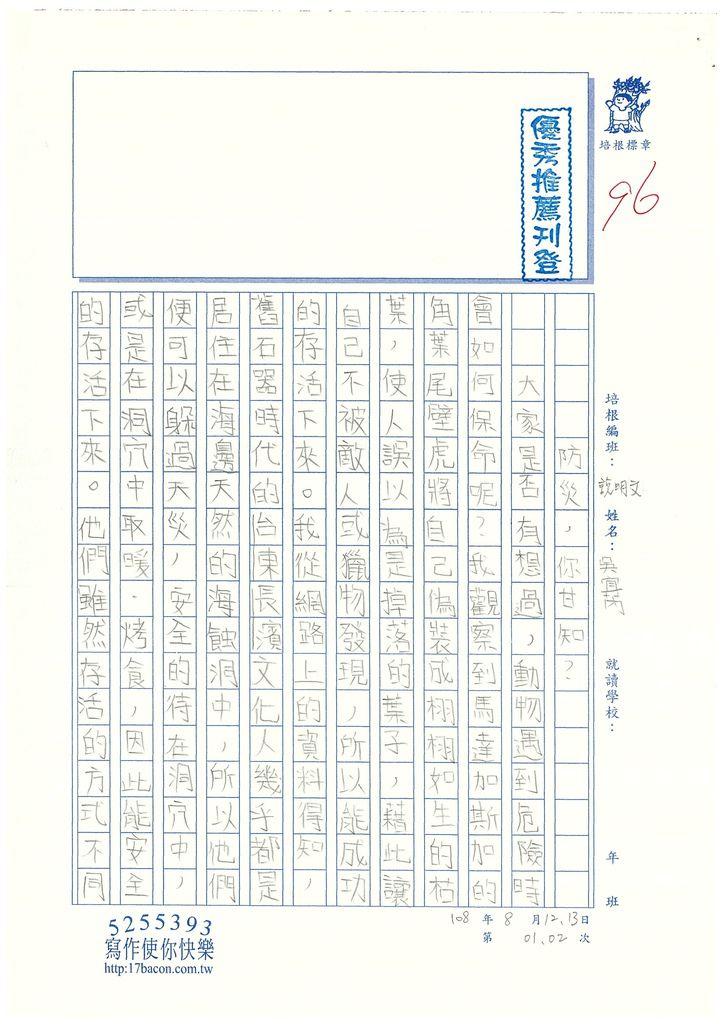 108ERW02吳宜芮 (1).jpg