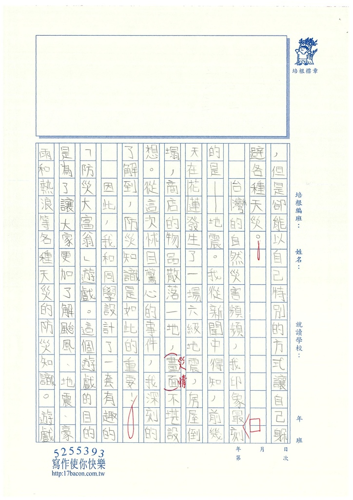 108ERW02吳宜芮 (2).jpg