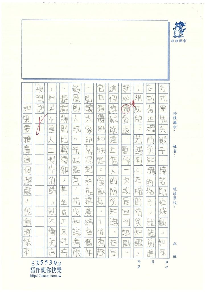 108ERW02吳宜芮 (3).jpg
