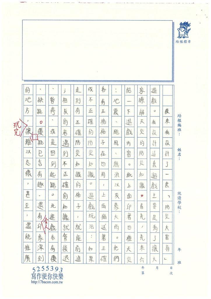 108ERW02柯晴若 (3).jpg
