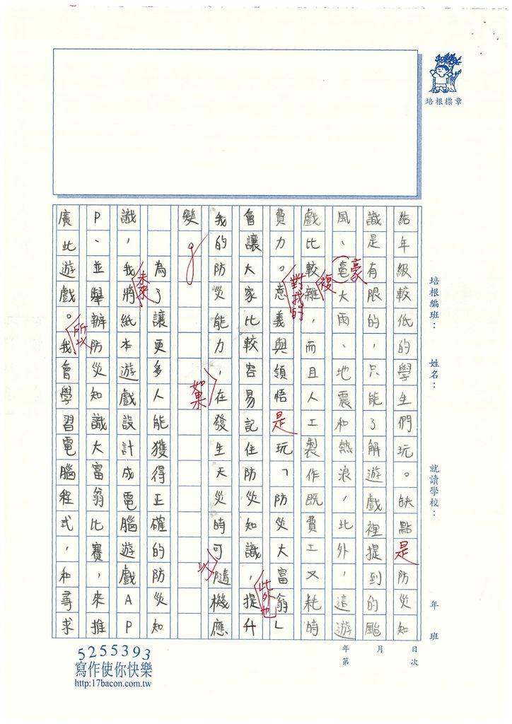 108ERW02柯晴若 (4).jpg