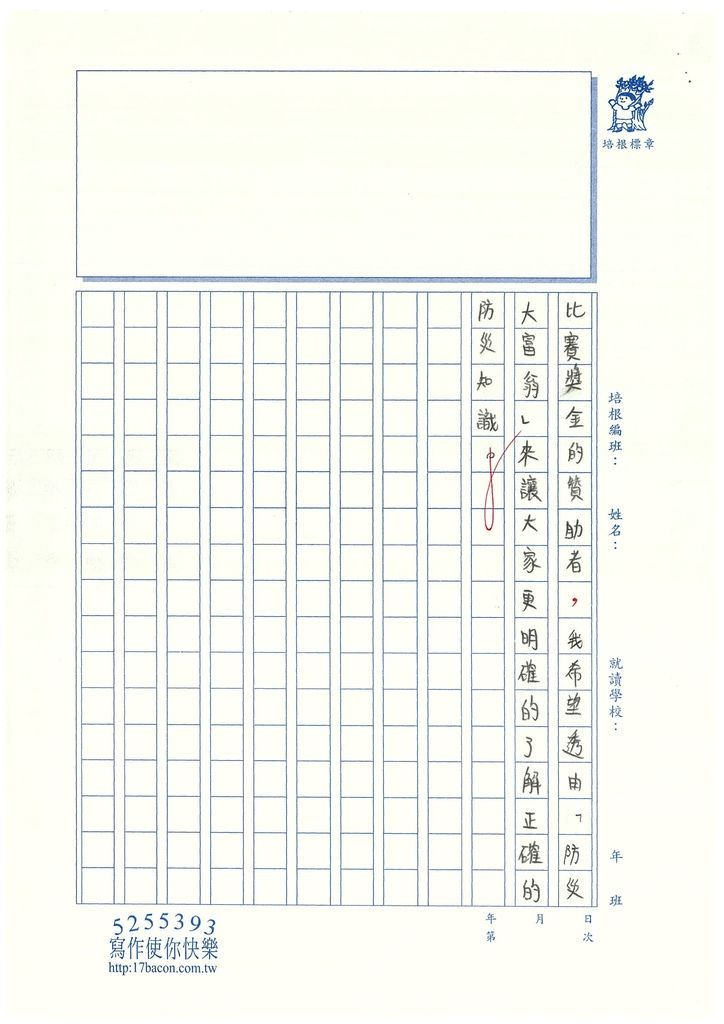 108ERW02柯晴若 (5).jpg