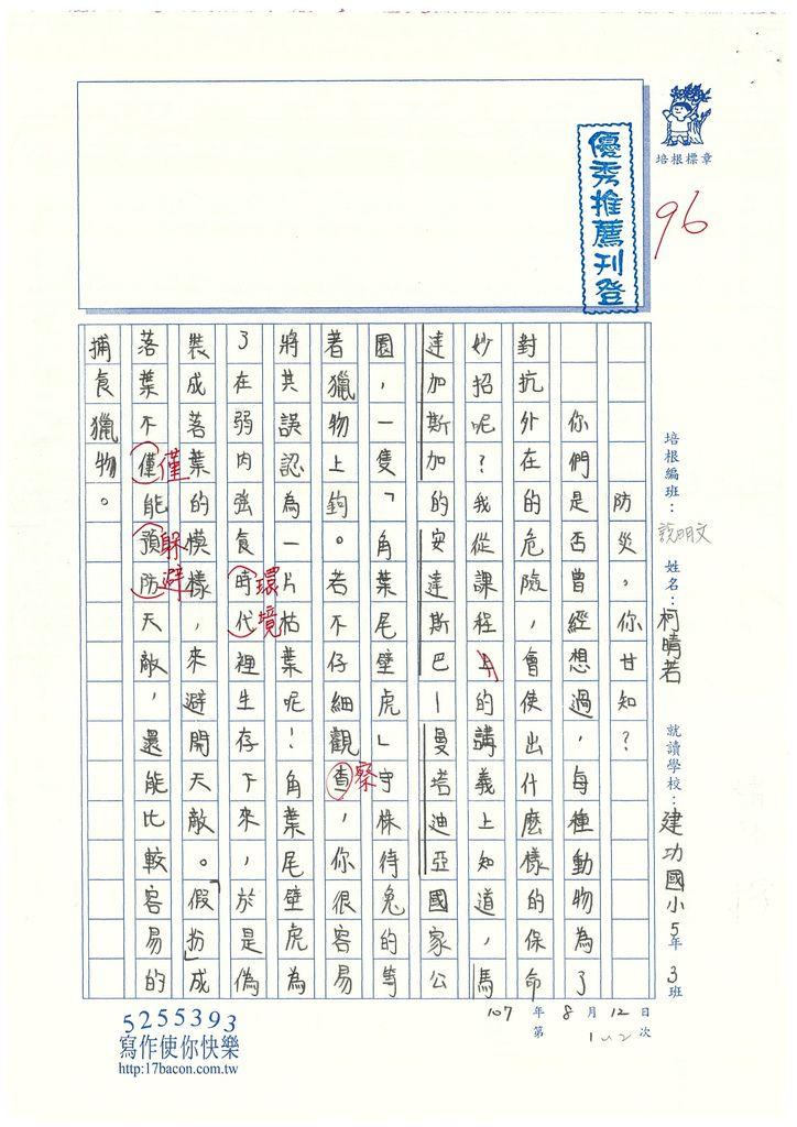 108ERW02柯晴若 (1).jpg