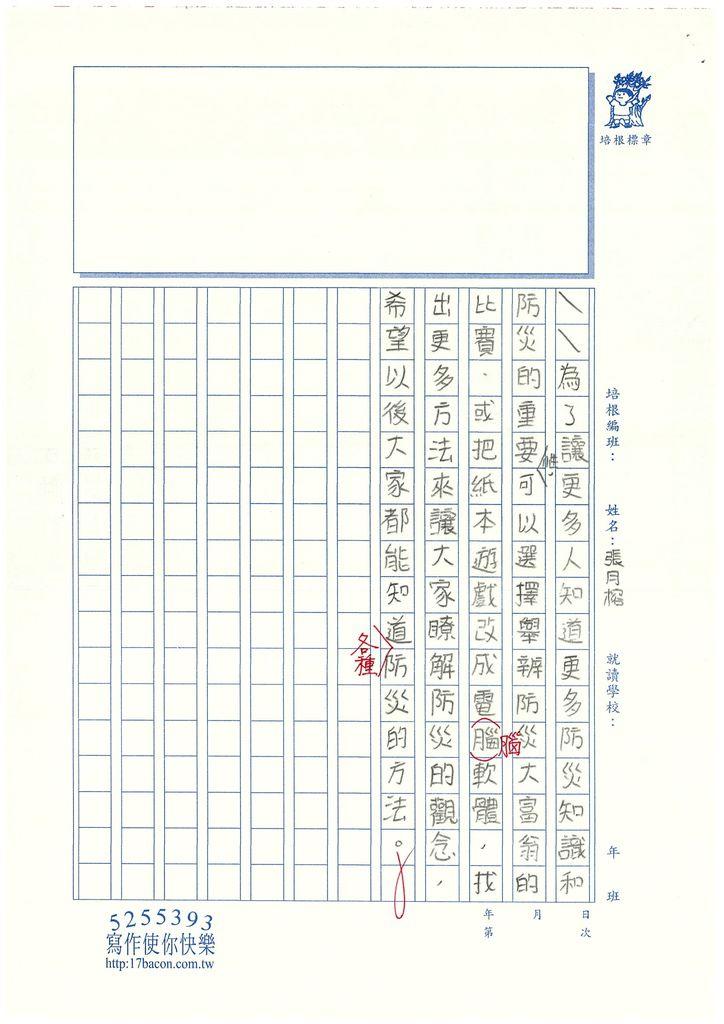 108ERW02張月榕 (3).jpg
