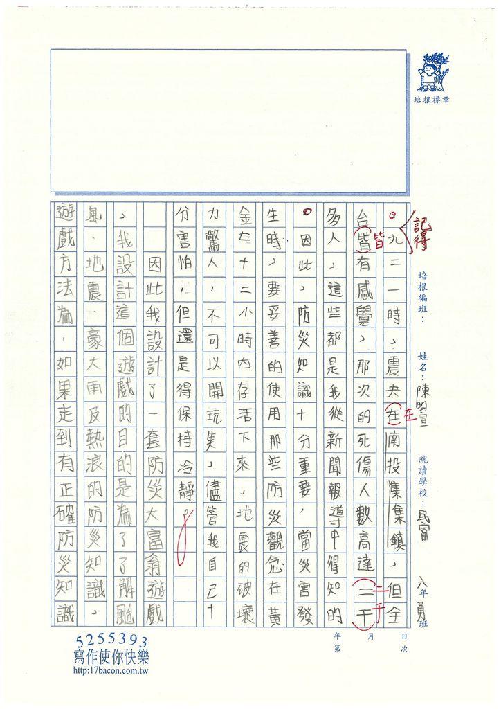 108ERW02陳昀宣 (2).jpg