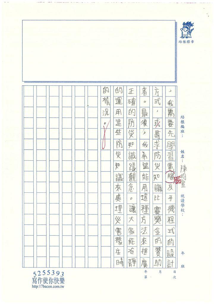 108ERW02陳昀宣 (4).jpg