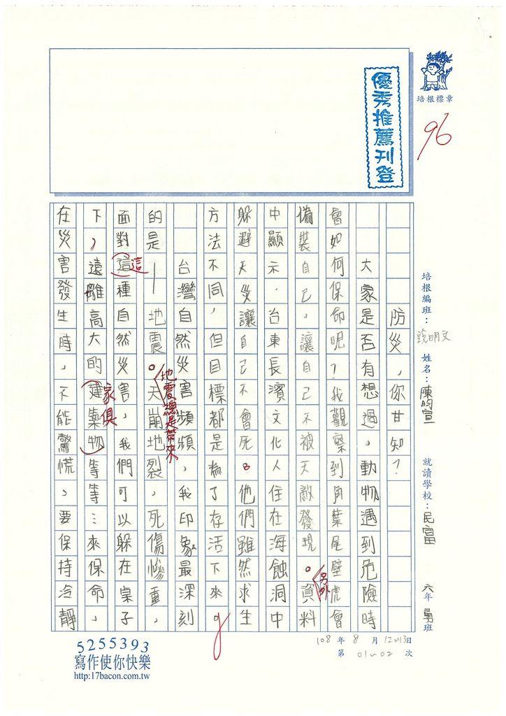 108ERW02陳昀宣 (1).jpg