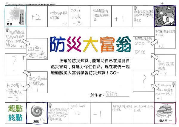 108ERW02吳宜芮 (5).jpg