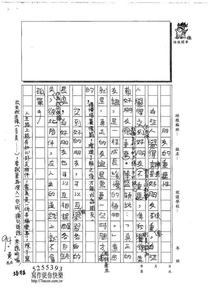 108V05周亮宇 (2).jpg