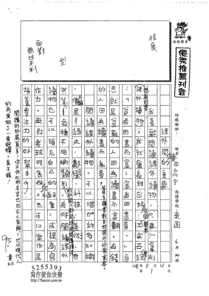 108V05周亮宇 (1).jpg