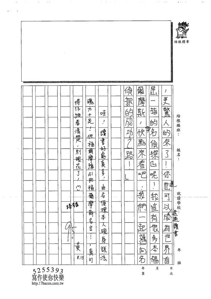 108V05林泓豫(2).jpg