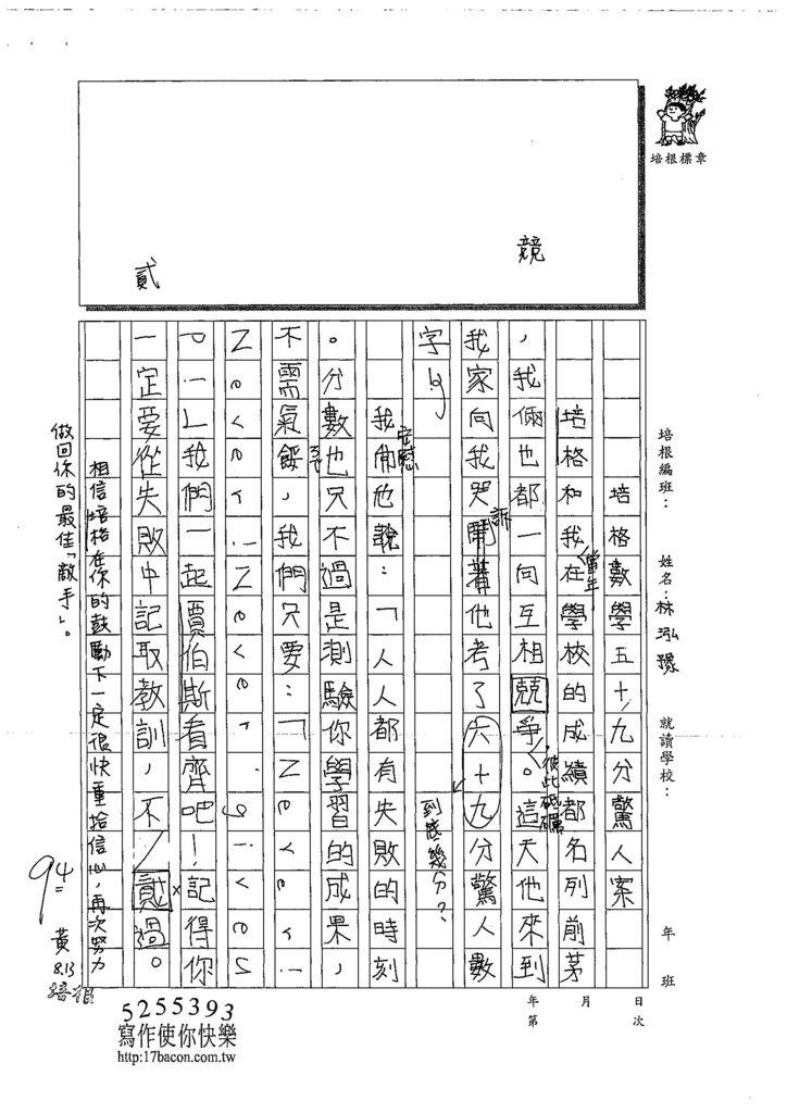 108V05林泓豫(3).jpg