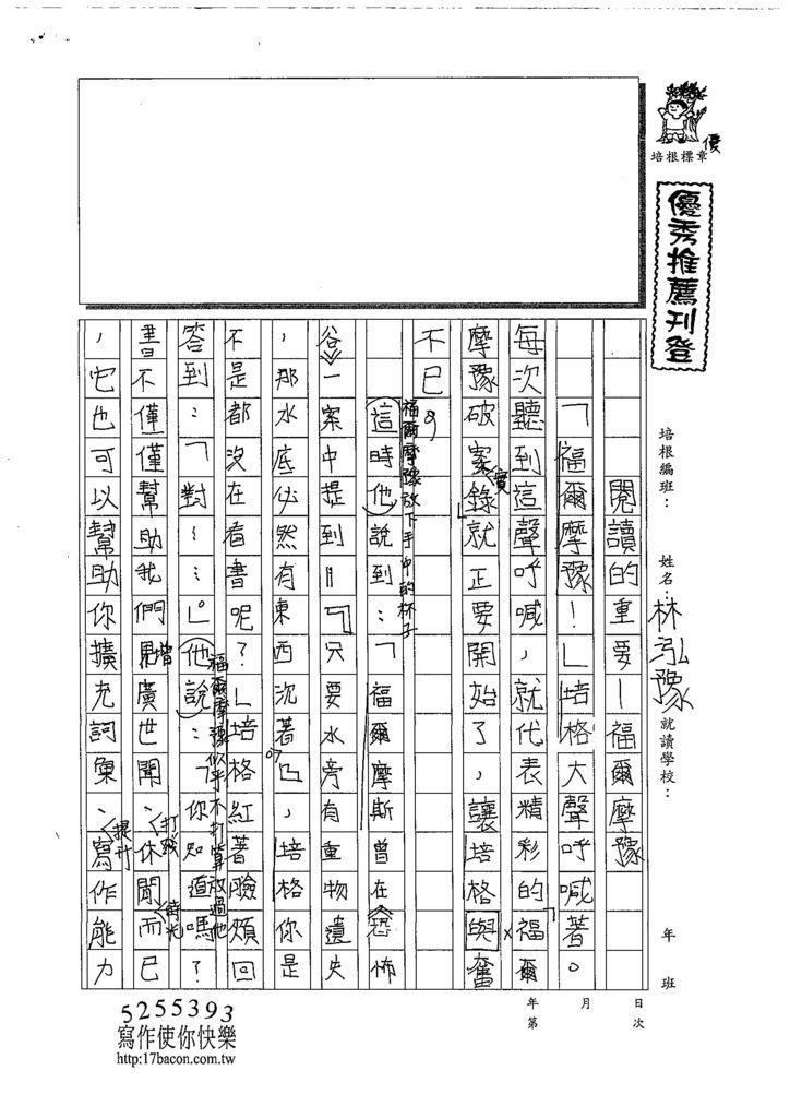 108V05林泓豫(1).jpg