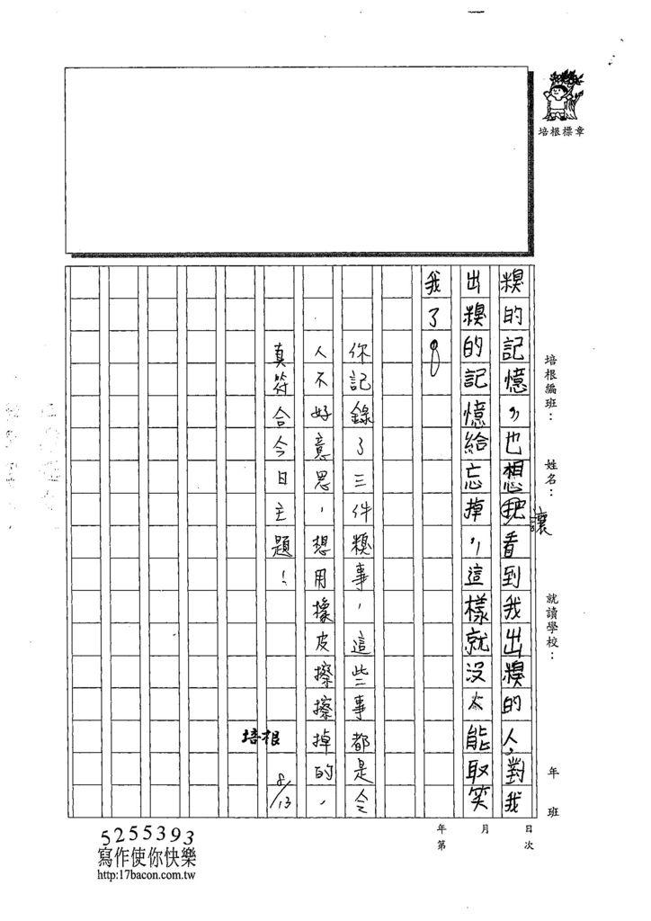 108TSW402石景任 (3).jpg