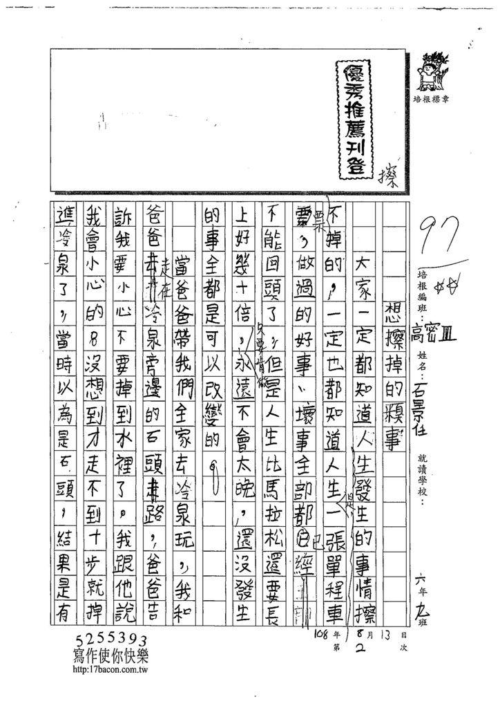 108TSW402石景任 (1).jpg