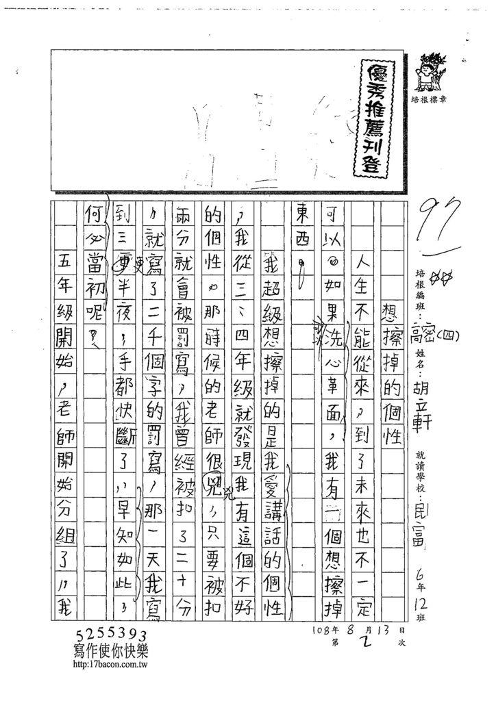 108TSW402胡立軒 (1).jpg