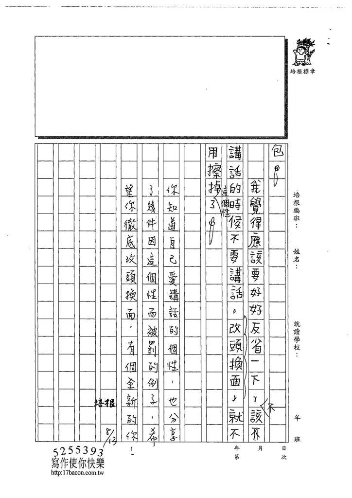 108TSW402胡立軒 (3).jpg