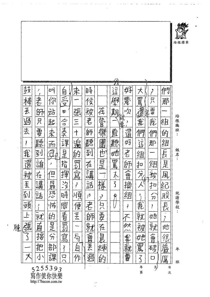 108TSW402胡立軒 (2).jpg