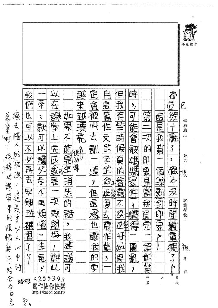 108TSW402區宇豐 (2).jpg