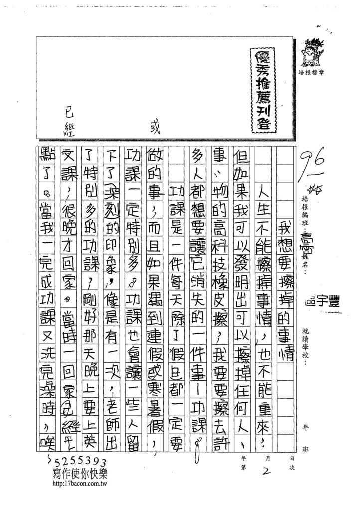 108TSW402區宇豐 (1).jpg