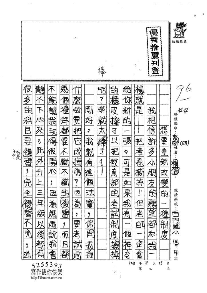 108TSW402賴楷中 (1).jpg