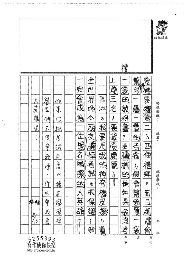 108TSW402賴楷中 (2).jpg